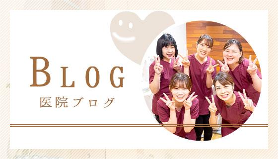 BLOG 医院ブログ