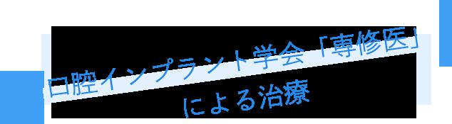 口腔インプラント学会「専修医」による治療